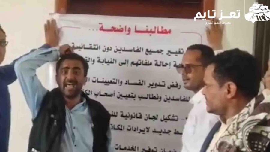 شاهد: محتجون في مكتب محافظ تعز يرفعون شعارات تطالبه بالرحيل