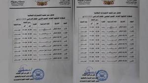 نشر جدول امتحانات الثانوية العامة للقسمين العلمي والأدبي