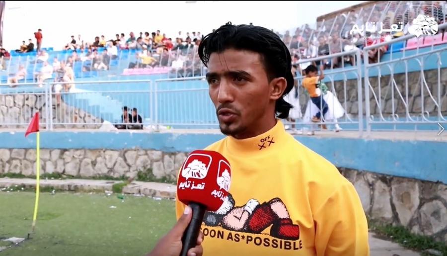 لاعب ونجم أهلي تعز حمزة محروس يتحدث عن انتزاعهم صدارة بطولة تعز الكروية