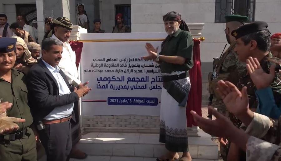 شاهد: محافظ تعز يعلن إعادة تشغيل ميناء المخا ويفتتح مقر المجمع الحكومي