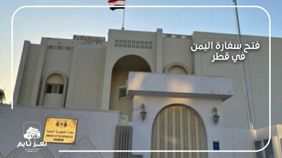 إعادة فتح السفارة اليمنية في قطر