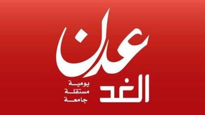 توقف موقع عدن الغد عن النشر والإدارة توضح الأسباب وتعتذر للجمهور