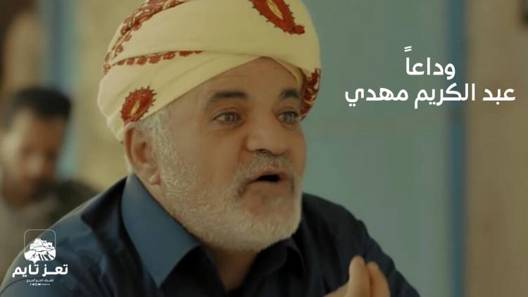 الفنان اليمني عبد الكريم مهدي .. رحيل مفاجئ بعد مشوار حافل بالإبداع وحياة البساطة